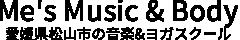 Me's Music & Body(愛媛県松山市の音楽&ヨガスクール)